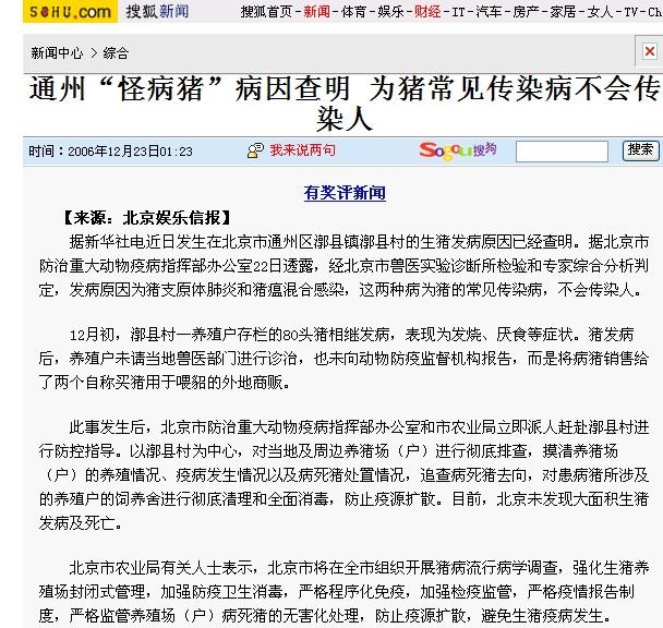 """北京""""怪病猪""""病因查明 病猪未流入市场QQ截图20130227143039.jpg"""
