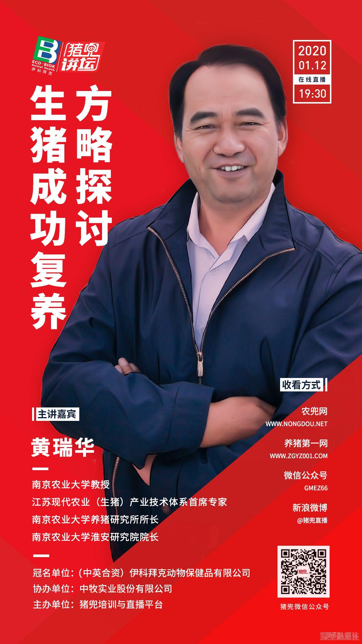 """生猪成功复养方略探讨——2020年 """"伊科拜克·猪兜讲坛""""第1期(总第40期) 1.12"""